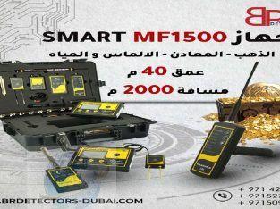 جهاز كشف الذهب تحت الارض mf 1500 smart
