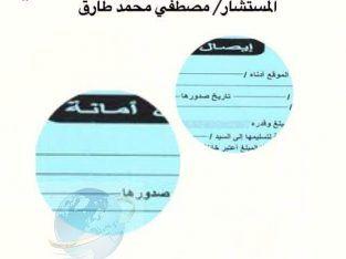 محامى ايصالات الامانه فى مصر