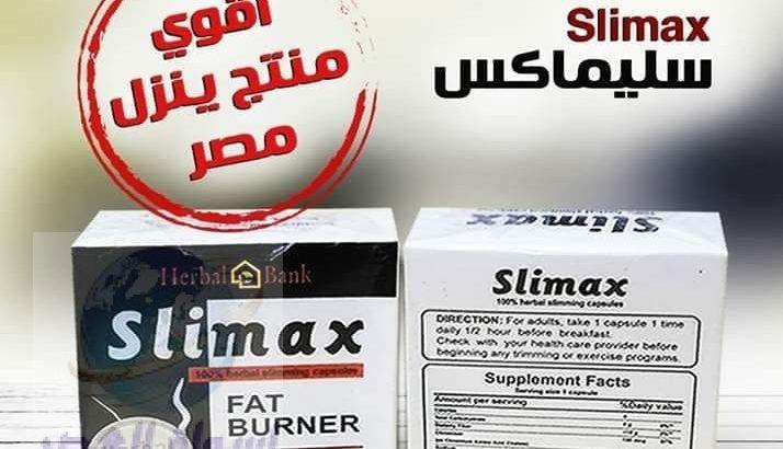 سليماكس للتخسيس slimax