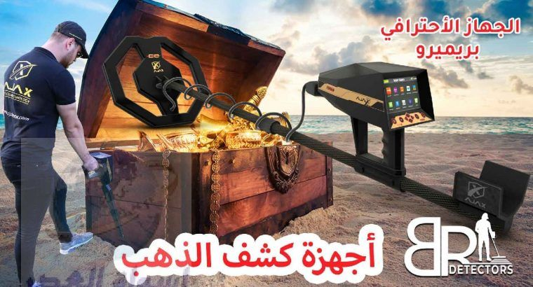كاشف الذهب في الرياض بريميرو