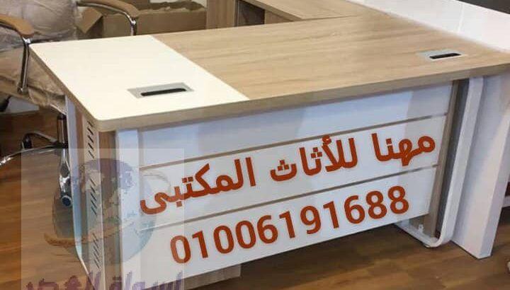 مكاتب مديرين أثاث مكتبى فرش مكاتب جودة من مهنا