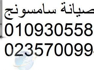 رقم مركز صيانة غسالات سامسونج العياط 01129347771