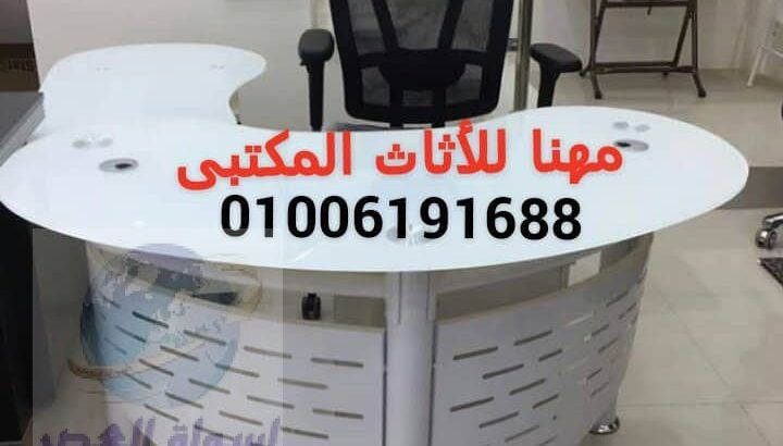 أثاث مكتبى مكاتب مودرن فرش مكاتب من مصانع مهنــا
