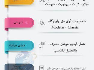 مصمم جرافيك ومسوق الكترونى محترف وبأفضل الاسعار