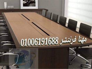 ترابيزات أجتماعات أثاث مكتبى فرش غرف أجتماعات مهن