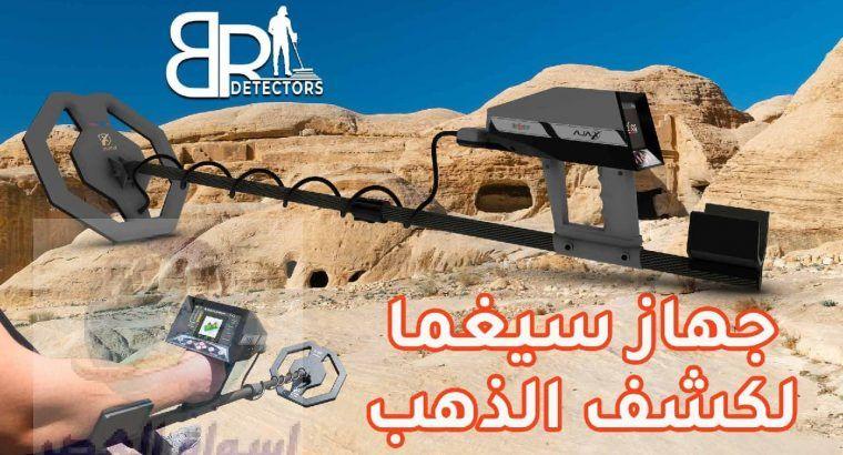 اجهزة الكشف عن الذهب في جدة / شركة بي ار ديتكتورز