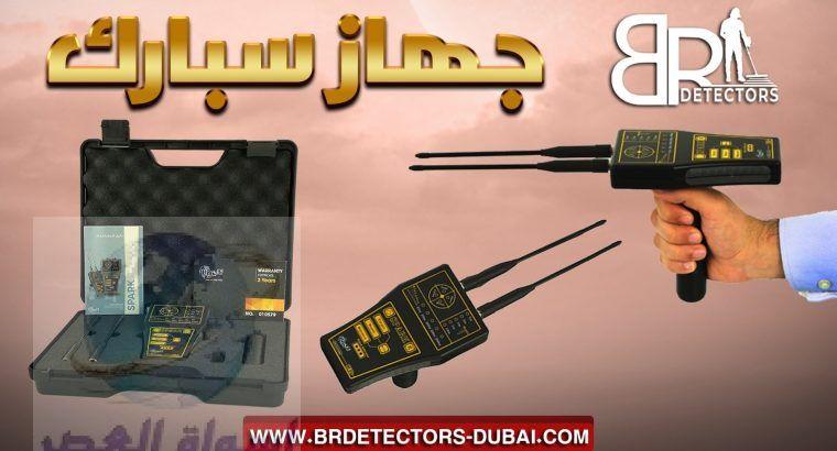 اصغر جهاز كشف الذهب في الامارات / بي ار ديتكتورز