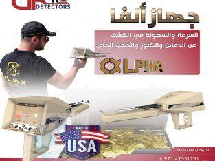 كاشف الذهب والكنوز في الامارات الفا