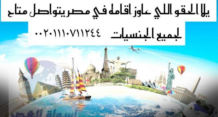 محامى اقامات فى مصر