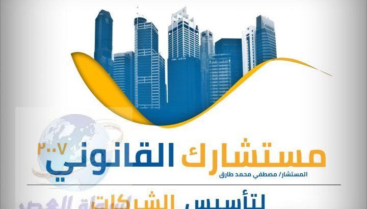 محامى تاسيس شركات فى مصر