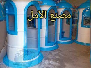 اكشاك فيبر جلاس للبيع في مصر مصنع آلآمل