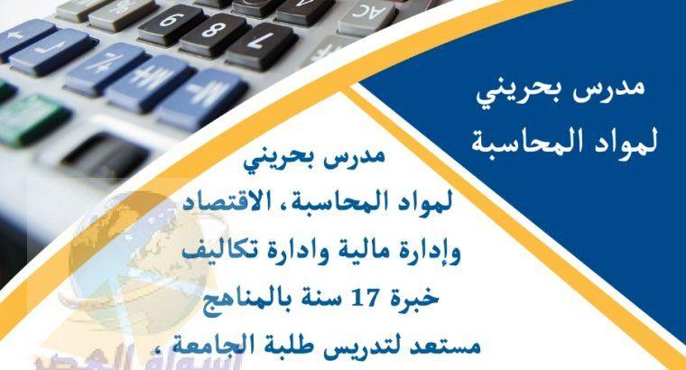 مدرس بحريني لمواد المحاسبة، الاقتصاد، ادارة مالية،