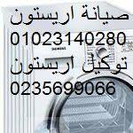 عروض صيانة غسالة اريستون بنى سويف 01223179993