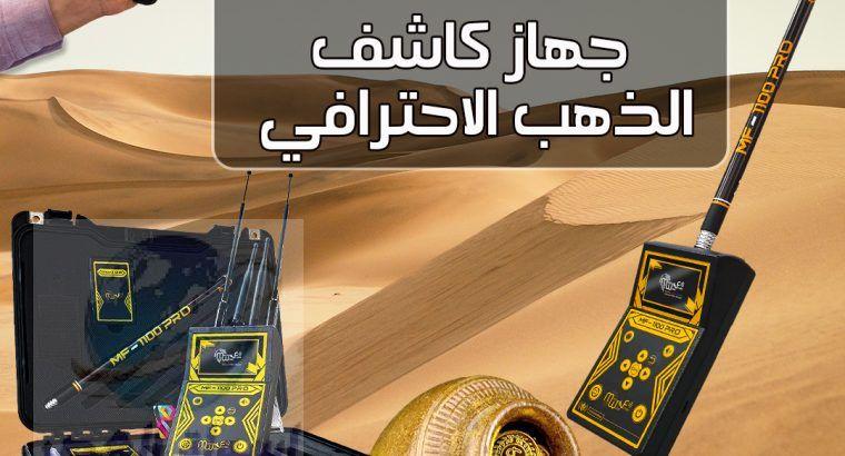 جهاز كاشف الذهب والمعادن ( MF1100 )