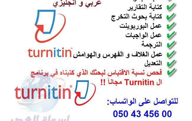 كتابة ابحاث جامعية في الامارات 0504345600