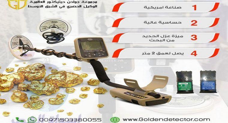 أفضل اجهزة كشف الذهب الخام جهاز جي ام تي 9000