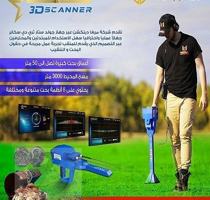جولد ستار ثري دي سكانر – Gold Star 3D Scanner