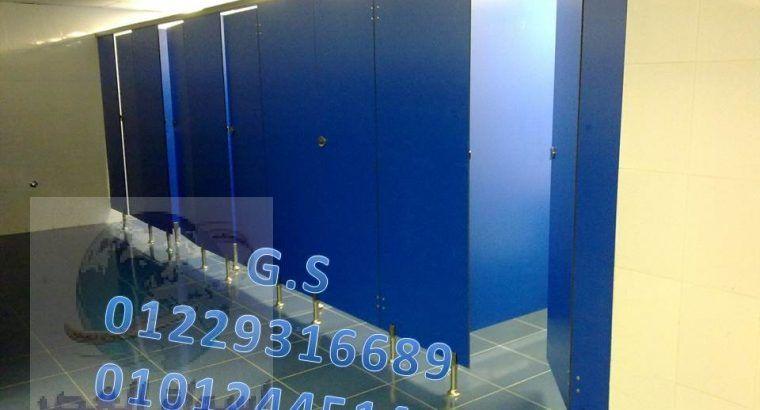 شركة G.S لقواطيع وفواصل حمامات HPL