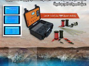 جهاز التنقيب عن المياه الجوفية وتحديد النوع والعمق