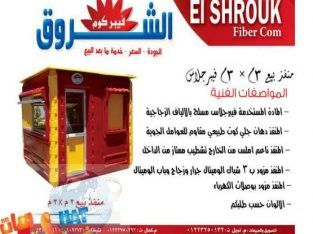 كرافانات الشروق للفيبر جلاس ..