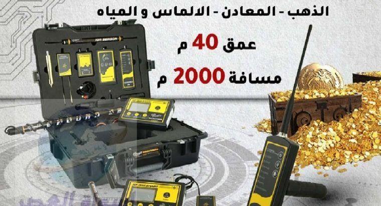 جهاز كشف الذهب للبيع MF 1500 SMART
