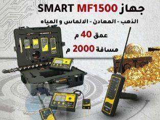 مكتشف الذهب والدفائن mf 1500 smart