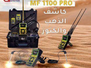 اجهزة كشف الذهب 2021 جهاز MF 1100 PRO