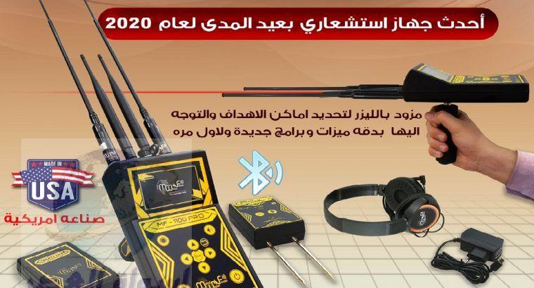 اجهزة كشف الذهب 2021 شركة بي ار ديتكتور MF 1100PRO