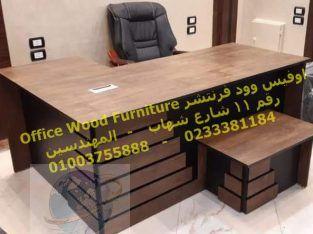 اثاث مكاتب اثاث شركات اثاث مكتبي للبيع 01003755888