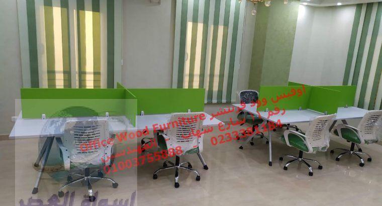 اثاث شركات مكاتب كراسي مكتبات خلايا عمل اثاث مكتبي