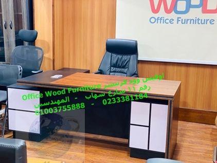توريد اثاث مكتبي اثاث شركات مكاتب كراسي اثاث مكاتب