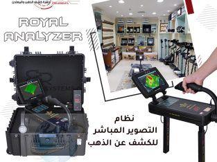 جهاز ROYAL ANALYZER PRO جهاز كشف الدفائن 2021