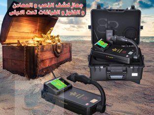 جهاز رويال بيزك بلس 2021_جهاز كشف الذهب والكنوز