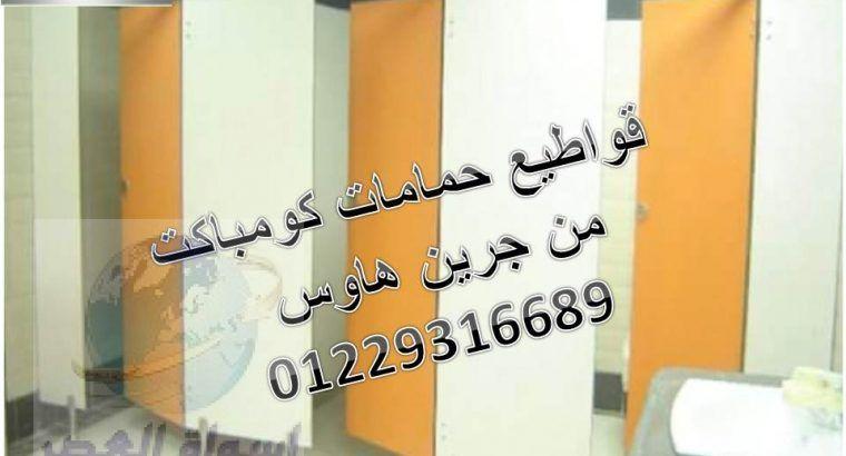 اسعار قواطيع حمامات كومباكت hpl