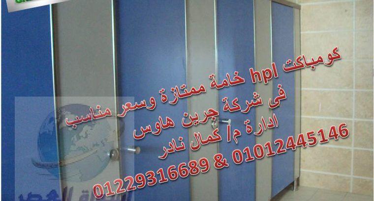 ابواب الحمامات بالقواطيع من خامة الكومباكت HPL