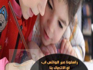 معلمة تأسيس ومتابعة 0537655501