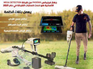 جهازكشف المعادنالتصويري ثلاثي الأبعاد