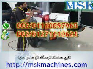 مشروع مربح ماكينة غسيل السيارات بالبخار
