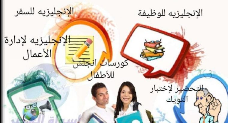 معلمات تأسيس ومتابعه ابتدائي ومعلمين خصوصي جميع ال