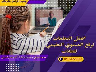 معلمة تأسيس لغتي 0537655501