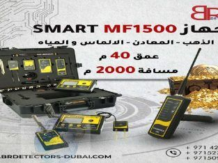 جهاز MF 1500 SMART الكشف عن الذهب في السعوديه