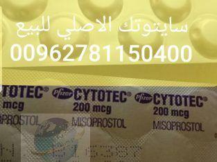 00962781150400 حبوب أسقاط الحمل بالكويت