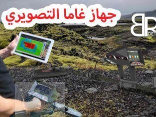 اجهزة كشف الذهب في الجزائر غاما – بي ار ديتكتورز