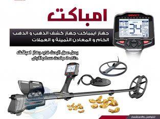 اجهزة كشف الذهب في السعوديه امباكت برو