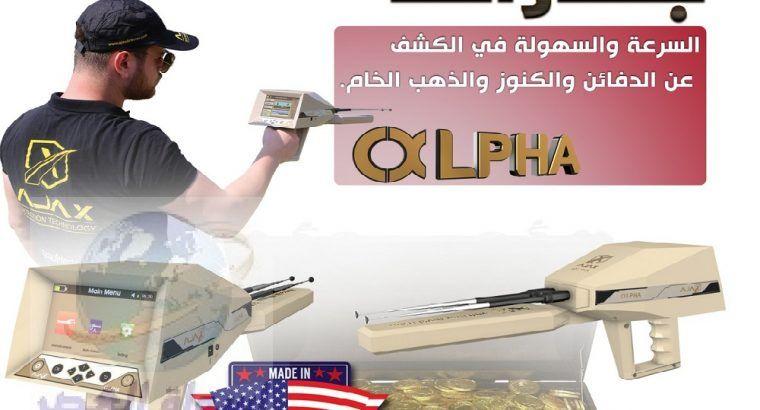 جهاز كشف المعادن الاستشعاري الفا ALPHA