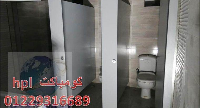 عايز تعمل قواطيع حمامات اتصل بجرين هاوس