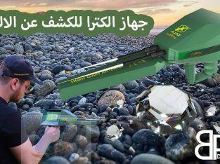 جهاز كشف الالماس في الكويت الكترا – شركة بي ار دبي