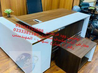 أثاث شركات مكاتب مودرن كراسى مدير كراسي ماليزى وكو
