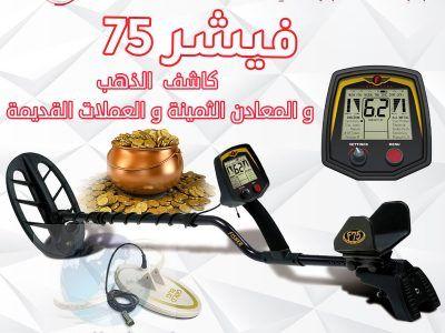 جهاز فيشر 75 الصوتي لكشف الذهب والمعادن