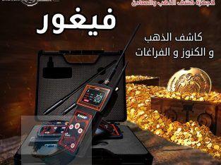 جهاز كشف الذهب الحديث فيغور الاستشعاري